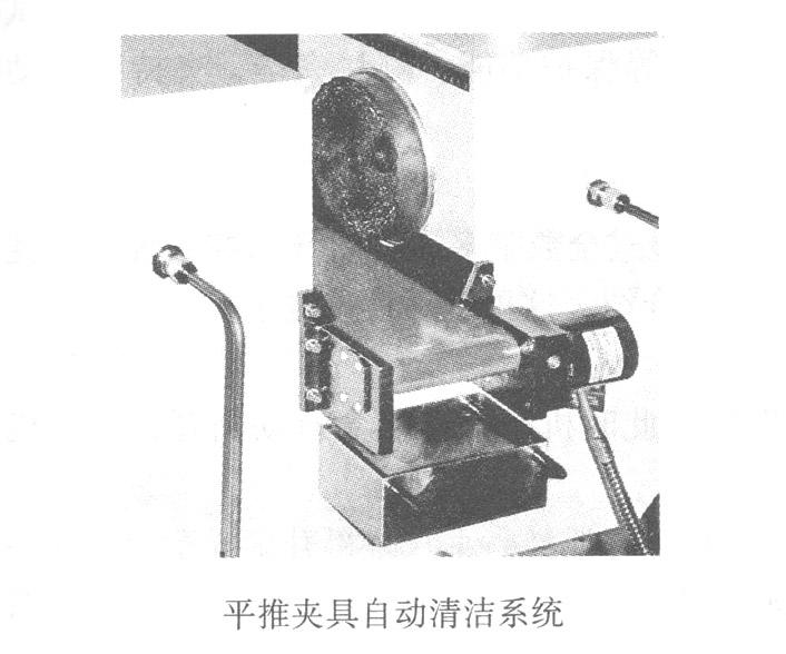 平推夹具自动清洁系统